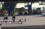 """光明网评工商银行武汉分行员工穿""""稽查""""制服拦车办ETC:这种行为绝不该出现"""