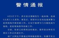 宁夏命案5死1伤警方通报 宁夏西吉县命案细节现场图最新消息死者有3名儿童