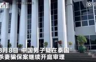 """泰国杀妻骗保案嫌犯给遇害者父母下跪并喊""""妈妈"""""""