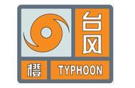 升级加速!上海发布今年首个台风橙色预警,启动防汛防台二级响应
