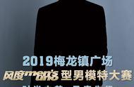 190809 风度型男模特大赛公布形象大使剪影 王一博8月14与你相约上海