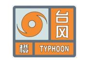 再度升级!上海发布今年首个台风橙色预警
