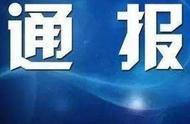 「双击」淄博一党支部书记被查,一党员被开除党籍