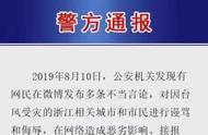 """网友""""南京人是你爹""""辱骂浙江台州,被刑拘了"""