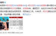 因查出兴奋剂阳性,中国女排前国手杨方旭被禁赛四年