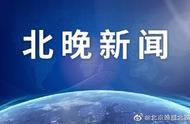 北京将公租房违规行为纳入人民银行征信系统