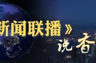 联播说香港丨香港市民对越发严重的暴力行为感到愤怒 表示要勇敢向暴力说不