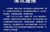 男子在地铁强迫他人让座并辱骂,北京公交警方:已将其行拘