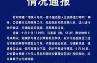 北京地铁一男子强迫他人让座并辱骂 警方:已被拘