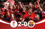 格拉纳达2-0巴萨,暂时登顶西甲联赛第一