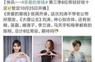 《亲爱的客栈3》开录定档10月25日播出,八位常驻嘉宾官宣