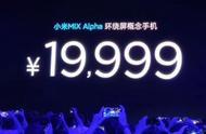 吐槽苹果!小米发布会雷军又火了:19999概念机、1亿像素,还