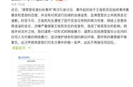 """王俊凯工作室就""""诈捐""""传闻发声明 已提交立案申请"""