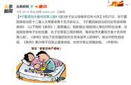 宁夏首创夫妻共同育儿假,0至3岁子女父母每年可休10天