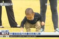 好消息!宁夏首创夫妻共同育儿假,0至3岁子女父母每年可休10天