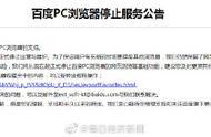 以后用不了了:百度PC浏览器发布停止服务公告