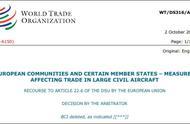WTO最大罚单!美国将向欧盟75亿美元产品征税