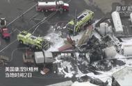 美国一架古董轰炸机坠毁导致至少7死7伤