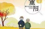 重阳节,该为父母做的99件事