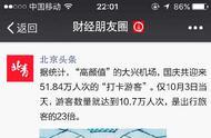 财经朋友圈|游客数是旅客数23倍!北京大兴机场:我网红了?