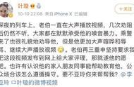 """骂叶璇的高铁""""外放族""""道歉了,但有些网友却不买账→"""