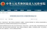 涉受贿数额特别巨大 茅台原总经理刘自力被提起公诉