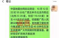 网传凌晨还有余震,广西玉林造谣者被抓获