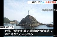 """台风过境 日本一钢筋混凝土灯塔从基石部分""""彻底消失"""""""
