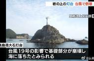 """""""海贝思""""的威力 日本海上8.8米灯塔被大浪冲走"""