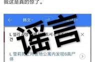 """韩星崔雪莉家中身亡""""公寓内有6具尸体""""系谣传"""