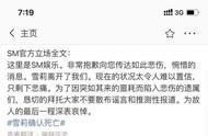 SM公司回应雪莉死亡事件 SM公司官方声明全文原文
