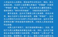"""官方通报""""5岁脑炎患儿被输错药身亡""""事件:2名护士被辞退"""
