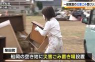 台风过后日本灾民排长队扔垃圾 允许民众分类后免费丢弃