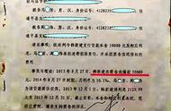 """驻马店遂平法院 民事判决书13处""""错误""""遭投诉"""