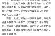 女教师质疑乡村教育风波后续最新消息 乡村教师李田田事件始末