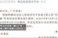 布达拉宫免门票5个月,原门票价格每人200,引网友热议