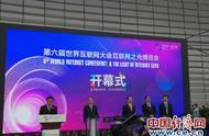 """第六届世界互联网大会""""互联网之光""""博览会今日在乌镇开幕"""