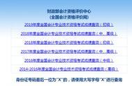 中级会计成绩查询入口系统:财政部会计资格评价中心官网