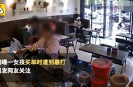 警方通报女子奶茶店被打案:并非因插队被打,打人者被拘15日