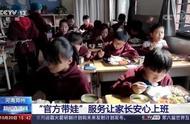 """贴心!郑州推""""官方带娃"""":中午供餐,课后延迟服务"""