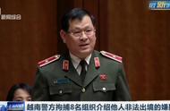 越南警方拘捕8名组织介绍他人非法出境的嫌疑人