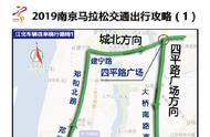 南京马拉松当天如何出行呢?
