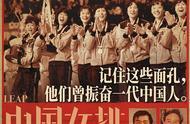 """老女排集体亮相 81年首冠阵容集体亮相电影预告片""""这就是我们""""郎平女儿饰演青年郎平"""