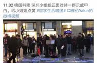 怒怼香港示威者的深圳小姐姐找到了!曾就读深圳中学