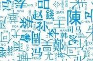 中华姓氏将申报世界记忆遗产,你的姓氏罕见吗?评论区见