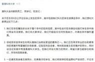 """内地学生在香港科技大学校园遭黑衣暴徒""""私刑""""港科大发声明"""