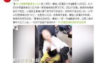 9岁男孩小区遇害遭暴打致死死因揭秘 行凶者患精神病被刑拘 长沙被打死男童遗体火化最新进展
