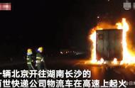 又着火了!你的双11快递可能被烧了 河南装13吨快递货车起火 着火现场图片曝光