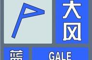 大风蓝色预警!北京阵风将达8级 局地有扬沙