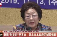 """聚焦!韩国""""慰安妇""""受害者向日本政府索赔案,首次开庭!"""
